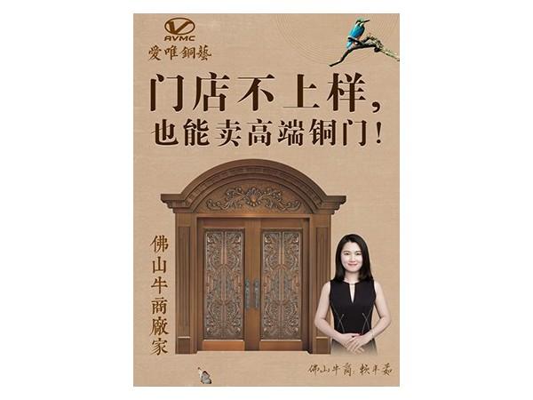 广东铜门生产厂家爱唯铜艺诚邀您莅临共商2019年发展大计