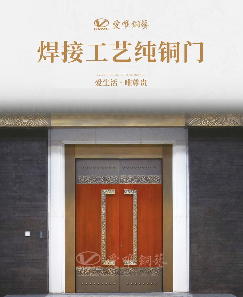 爱唯铜门-入户铜门