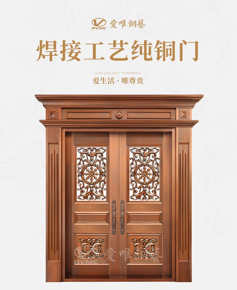 广东铜门厂家爱唯铜门