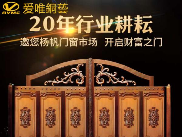 爱唯铜门|广东佛山庭院铜门十大品牌加盟厂家