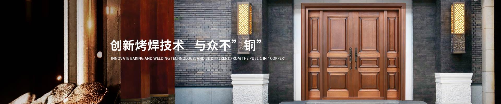 """爱唯门窗-创新烤焊技术,与众不""""铜"""""""