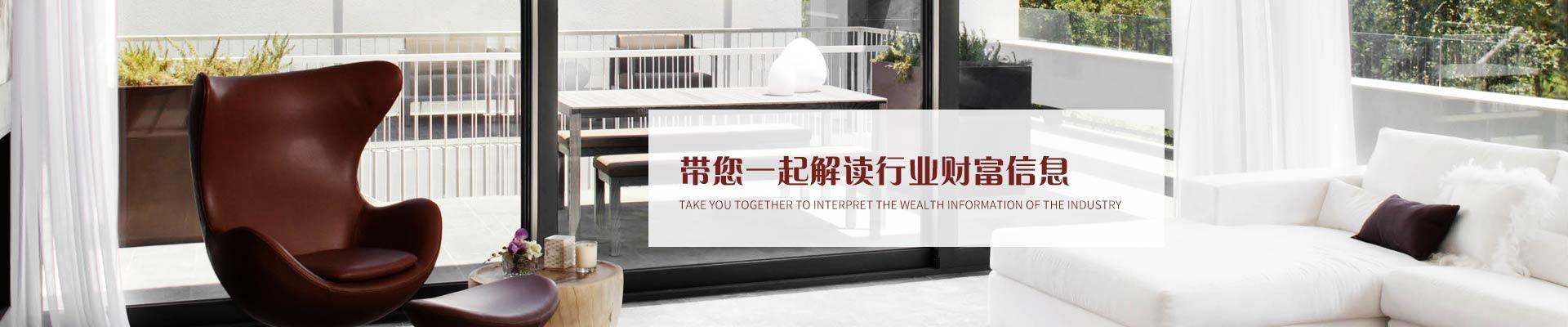 爱唯门窗-带您一起解读行业财富信息