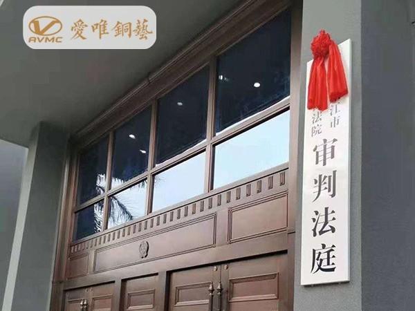 阳江中级人民法院纯铜大门工程案例——爱唯铜艺