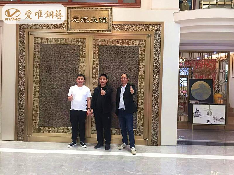 祝贺湖南株洲彭总成为铜门定制厂家爱唯铜艺家人