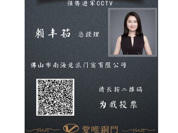 中国电子商务第十届十大牛商评选——爱唯铜艺正在行动